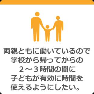 両親ともに働いているので学校から帰ってからの2~3時間の間に子どもが有効に時間を使えるようにしたい。