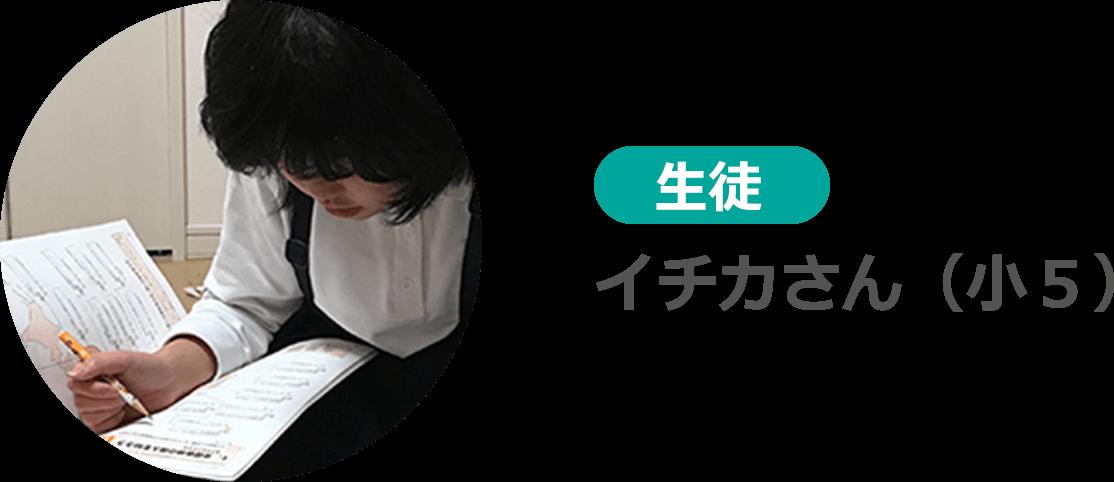 生徒 イチカさん(小5)