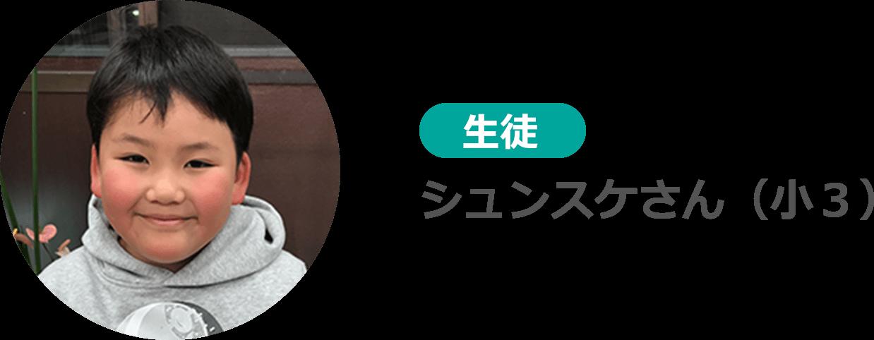 生徒 シュンスケさん(小3)