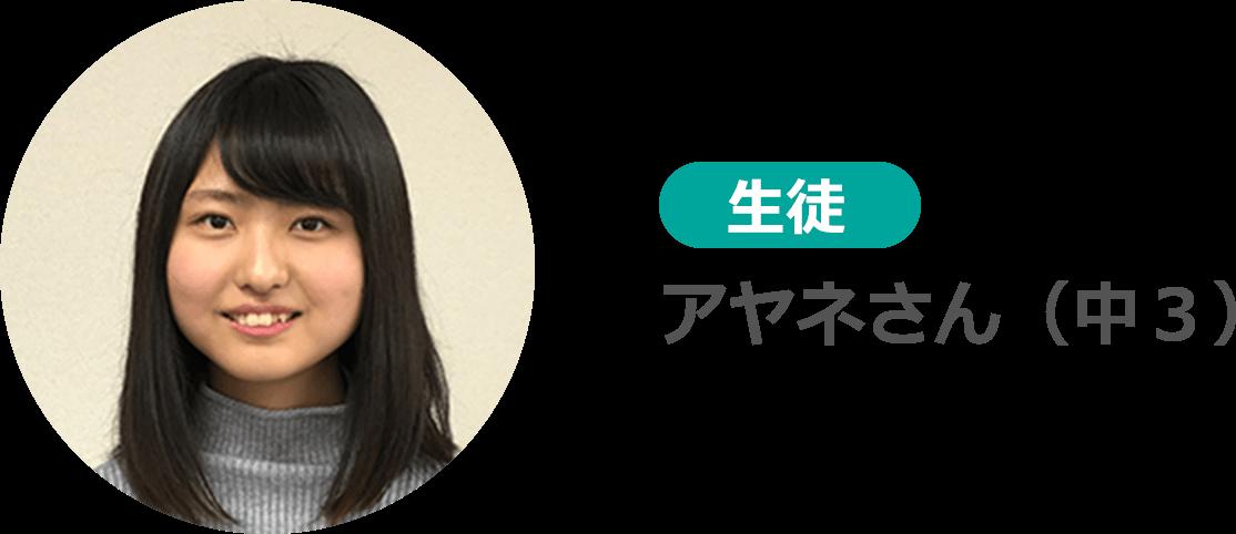 生徒 アヤネさん(中3)